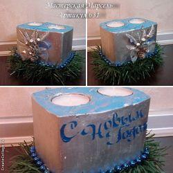 Подсвечник новогодний на две свечи.