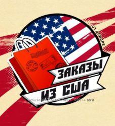 Заказы из США. Выгодные условия, отличный сервис и индивидуальный подход