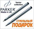Ручки Parker, Великобритания. Оригинал. Распродажа. Стержни и картриджи