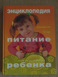 Энциклопедия Питание ребенка от рождения до 12 лет