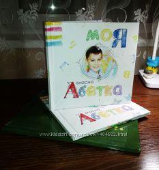 Фотокнига Абетка - Азбука с вашими фото