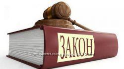 Адвокат, юрист, юридическая помощь