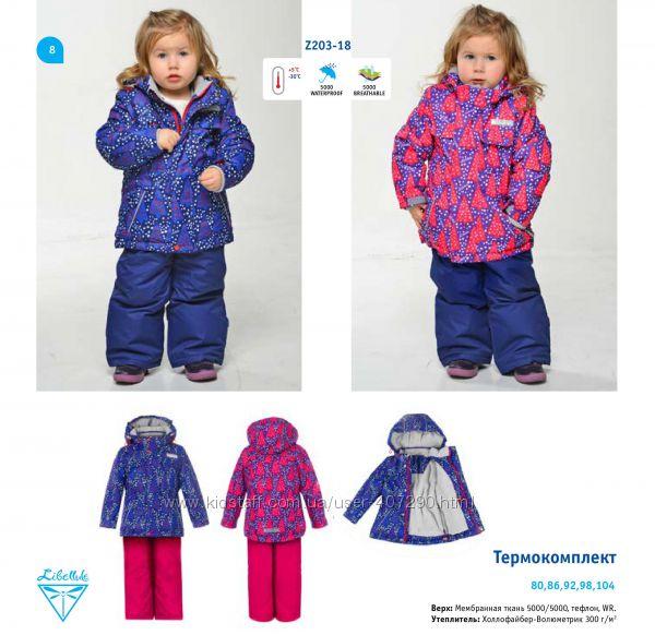Зимний комбинезон, термо. 80, 98, 104 р-ры. Baby Line, Z203-18