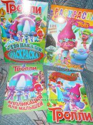 Раскраски с наклейками 16 120 126 аппликации маска Тролли троли Trolls