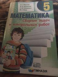 Сборник задач и контрольных работ по математике 5 класс