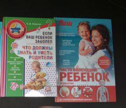 Книги о детском здоровье