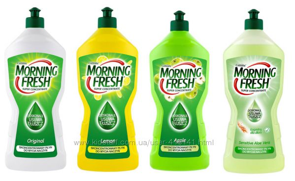 Morning Fresh 900мл. Супер концентрат для мытья посуды