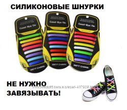 Шнурки для спортивной обуви. Силиконовые шнурки. Ленивые шнурки