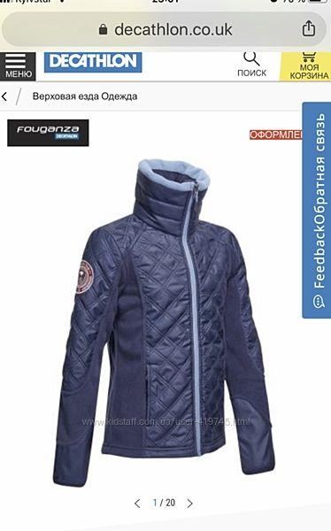 Флиска куртка подростковая