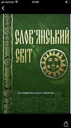 Книга Словянский мир, Слов&acuteянський світ