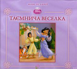 Книга Таємнича веселка
