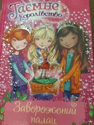 Книги Таємне Королівство. Роузі Бенкс 6 томів