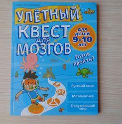 Книга Улетный Квест для мозгов 9-10лет