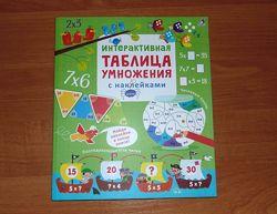 Книга Интерактивная таблица умножения
