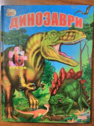 Динозавры, книга-пазлы
