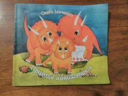 Пригодилось динозаврикiв