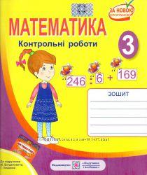 Навчальні посібники для 3 класу