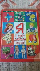 Энциклопедии для деток. На русском и на украинском языках