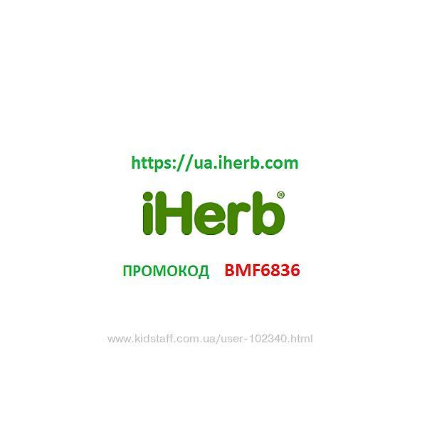 Промокод IHerb на май BMF6836 Скидка -10
