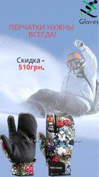 Перчатки лыжные, бордерские, городские М и Ж Подарок