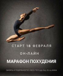 Он-лайн Марафон похудения старт 18 февраля