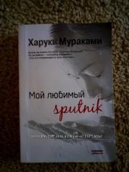 Харуки Мураками. Мой любимый sputnik