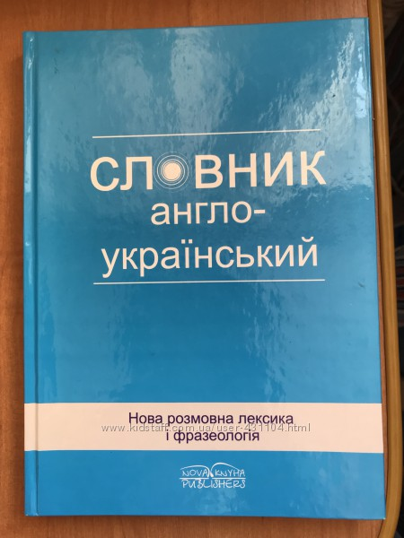 Англо-український словник. Нова розмовна лексика і фразеологія