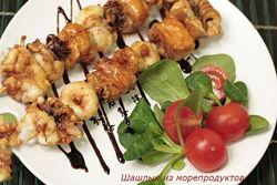 шашлык из морепродуктов Домашкино 1 кг готовить 15 - 20 мин на гриле