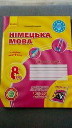 Німецька мова 8 клас, С. Сотнікова.  Робочий зошит.