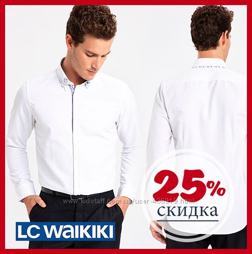 мужская рубашка белая LC Waikiki  ЛС Вайкики