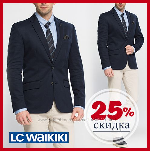 мужской пиджак классический LC Waikiki с внутр. карманом, на подкладке