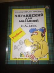 Английские Книги, тетради  Бонк