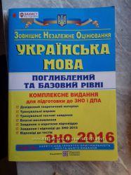 Учебник по украинскому языку ЗНО
