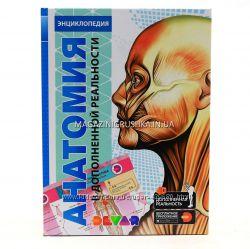 Книга для развития ребенка Энциклопедия 4D Анатомия в  реальности 056639