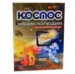 Книга для развития ребенка Энциклопедия 4D Космос в реальности 013373