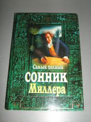 книга -Сонник Миллера