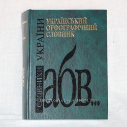 Український орфографічний словник 155 000 слів