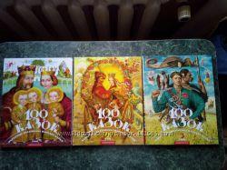 100 казок 3 тома, Бабця бандитка і інші цікаві історії рідною мовою