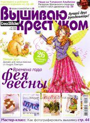 Журнал по вышивке Вышиваю крестиком - Cross Stitcher, журналы по вязанию и