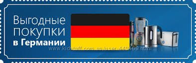 Выкуп с магазинов Германии 2