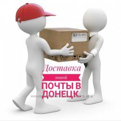 Доставка отправка  посылок в Донецк Новая почта из Курахово