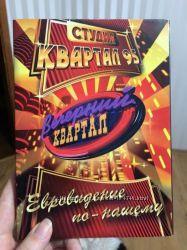 DVD-диск 95 квартал Евровидение по-нашему Лорак, Меладзе, Виа Гра