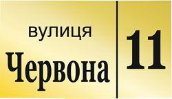 Изготовление таблички указатели улиц, номер дома или квартиры