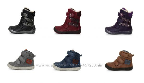 Зимние ботинки DD Step. Мембрана. Телячья кожа с тефлоновым покрытием 25-30