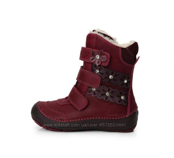 Кожаные зимние ботинки D. D. Step р. 25. Бордо, черные, фиолет. 023-800