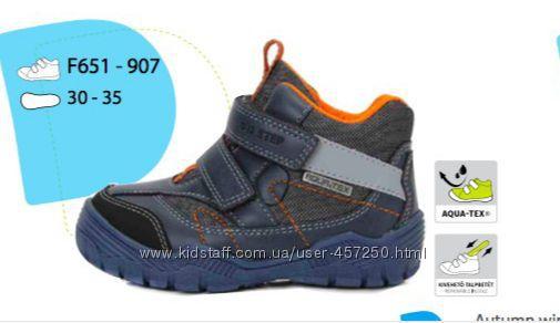 Демисезонные ботинки D D Step - водонепроницаемые. F651-907 - р.  33