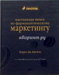 Настольная книга по фармацевтическому маркетингу. Барри Джеймс