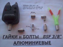 Алюминиевые гайки для самодельного Род Пода BSF 38