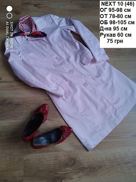 Плащ тренч NEXT, розмір 46 pink