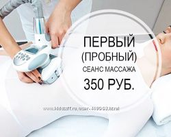 LPG массаж на оригинальном аппарате LPG Сellu M6